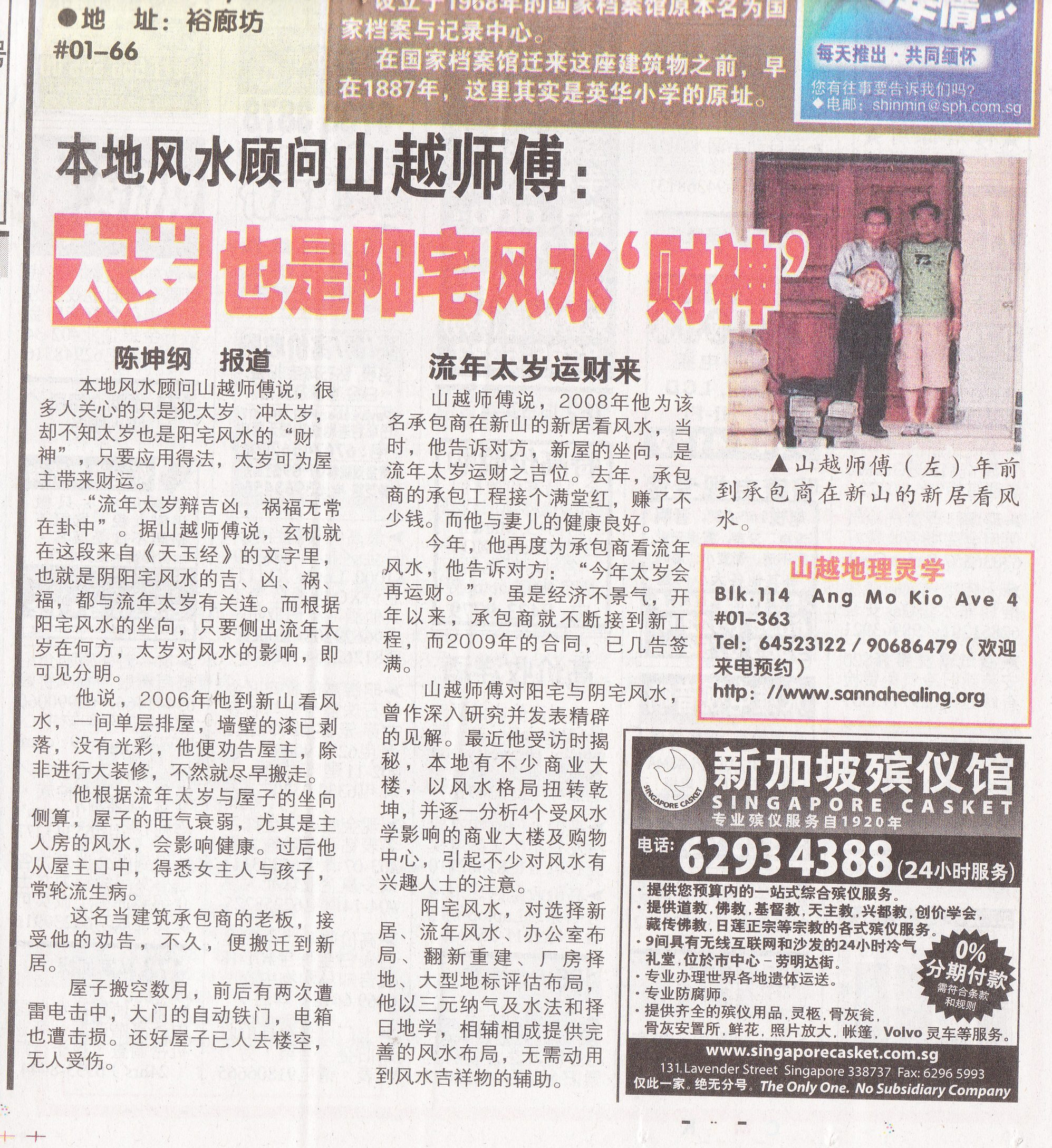Shin Min Daily News Singapore Coverage of Fengshui Taisui